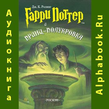 Роулинг Джоан – 2005 – Гарри Поттер и Принц-полукровка (роман)