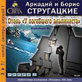 Стругацкие Аркадий и Борис – 1969 – Отель «У Погибшего Альпиниста» (повесть)