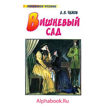 Чехов Антон. Вишнёвый сад (пьеса)