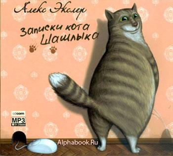 Экслер Алекс. Записки кота Шашлыка (повесть)