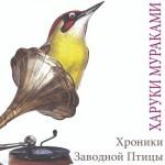 Харуки Мураками. Хроники Заводной Птицы (роман). Купить или скачать аудиокнигу бесплатно