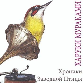 Мураками Харуки. Хроники Заводной Птицы (роман)