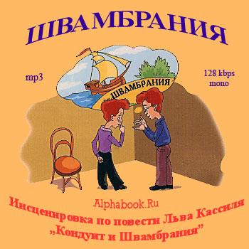 Швамбрания (инсценировка, сказка с пластинки)