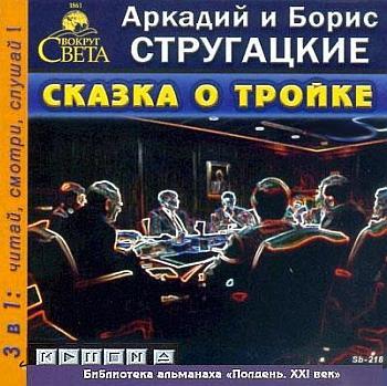 Стругацкие Аркадий и Борис - 1967 - Сказка о Тройке (повесть)