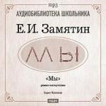 Евгений Замятин. Мы (роман). Купить или скачать аудиокнигу бесплатно