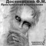 Фёдор Достоевский. Преступление и наказание (роман). Купить или скачать аудиокнигу бесплатно