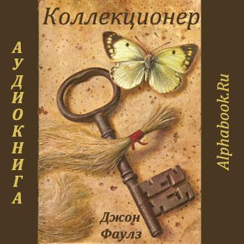 Фаулз Джон. Коллекционер (роман)
