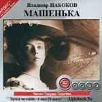 Владимир Набоков. Машенька (роман). Купить или скачать аудиокнигу бесплатно
