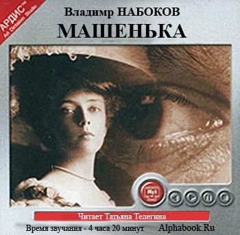 Набоков Владимир. Машенька (роман)