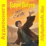 Джоан Роулинг. Гарри Поттер и Дары Смерти (роман). Купить или скачать аудиокнигу бесплатно