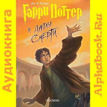 Роулинг Джоан - 2007 - Гарри Поттер и Дары Смерти (роман)
