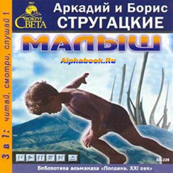Стругацкие Аркадий и Борис – 1970 – Малыш (повесть)