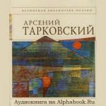Арсений Александрович Тарковский. Стихотворения (читает автор). Купить или скачать аудиокнигу бесплатно