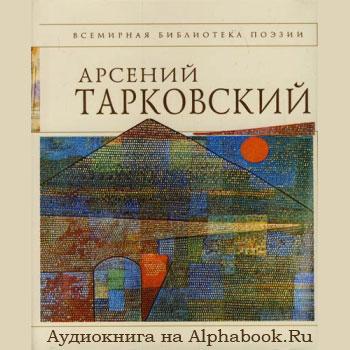 Тарковский Арсений. Стихотворения (читает автор)