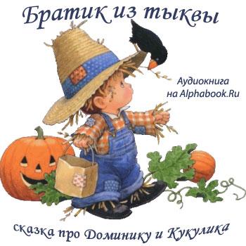 Братик из тыквы (музыкальная сказка про Доминику и Кукулика)