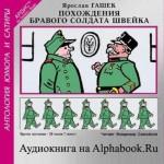 Ярослав Гашек. Похождения бравого солдата Швейка (роман). Купить или скачать аудиокнигу бесплатно