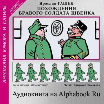 Гашек Ярослав. Похождения бравого солдата Швейка (роман)