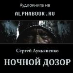 Сергей Лукьяненко. Ночной Дозор (роман). Купить или скачать аудиокнигу бесплатно