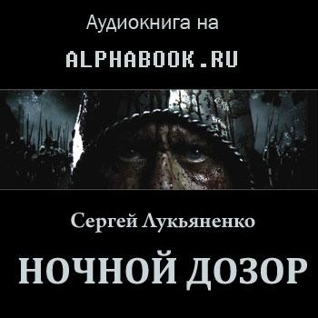 Лукьяненко Сергей. Ночной Дозор (роман)