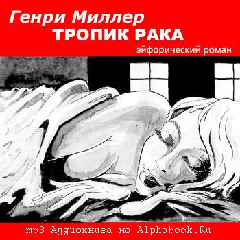 Миллер Генри. Тропик Рака (роман)