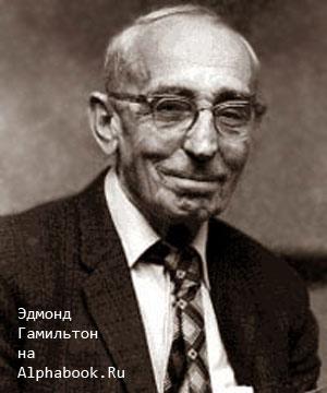 Гамильтон Эдмонд