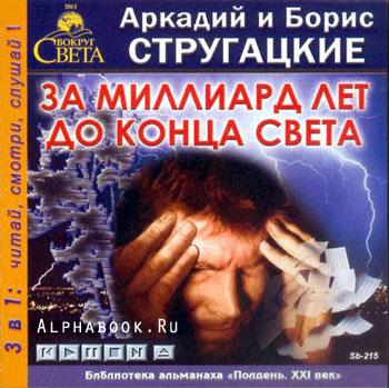 Стругацкие Аркадий и Борис — 1974 — За миллиард лет до конца света (повесть)