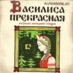 Василиса Прекрасная (аудиосказка, сказка с пластинки). Купить или скачать аудиокнигу бесплатно