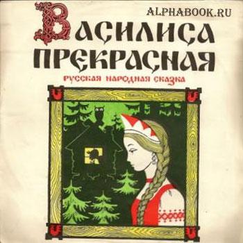 Василиса Прекрасная (аудиосказка, сказка с пластинки)