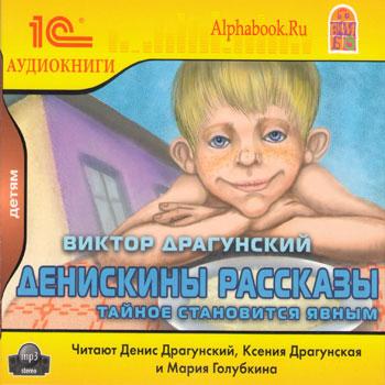Драгунский Виктор. Денискины рассказы (сборник рассказов)