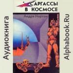 Андрэ Нортон. Саргассы в космосе (роман). Купить или скачать аудиокнигу бесплатно