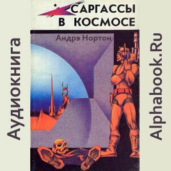 Нортон Андрэ. Саргассы в космосе (роман)