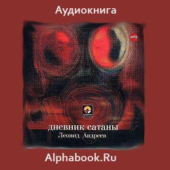 Андреев Леонид. Дневник сатаны (роман)