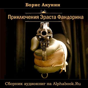 Акунин Борис. Приключения Эраста Фандорина (сборник аудиокниг)