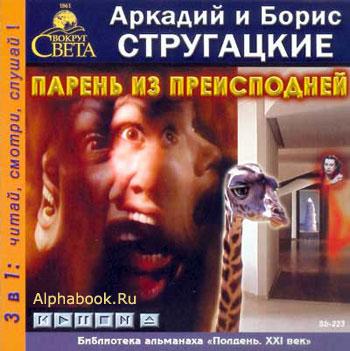 Стругацкие Аркадий и Борис — 1974 — Парень из преисподней (повесть)