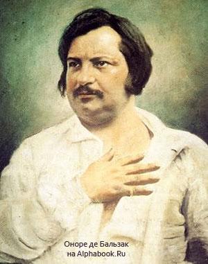 Бальзак Оноре де