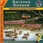 Виталий Бианки. Рассказы и сказки (аудиокнига). Купить или скачать аудиокнигу бесплатно
