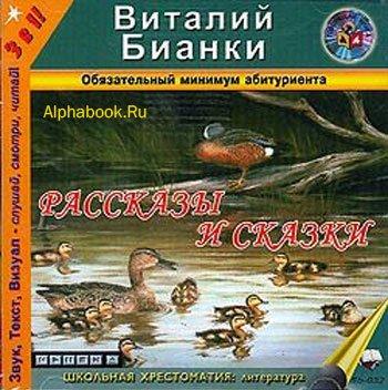 Бианки Виталий. Рассказы и сказки (аудиокнига)