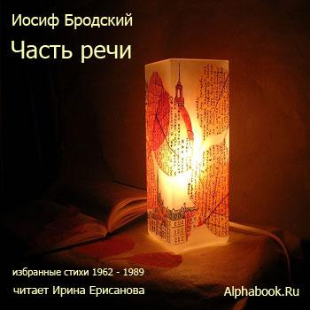 Бродский Иосиф. Часть речи. Избранные стихи 1962 - 1989 (аудиокнига)