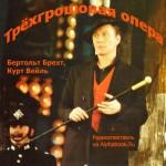Бертольт Брехт. Трёхгрошовая опера (радиоспектакль). Купить или скачать аудиокнигу бесплатно