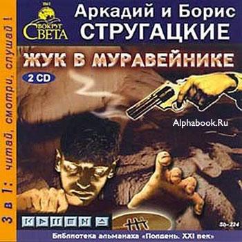 Стругацкие Аркадий и Борис – 1979 – Жук в муравейнике (повесть)