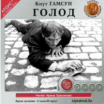 Гамсун Кнут. Голод (роман)