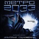 Дмитрий Глуховский. Метро 2033 (роман). Купить или скачать аудиокнигу бесплатно