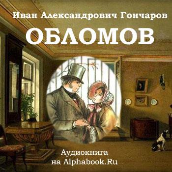 Гончаров Иван. Обломов (роман)