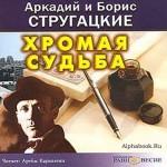 Аркадий и Борис Стругацкие. Хромая судьба (аудиокнига). Купить или скачать аудиокнигу бесплатно