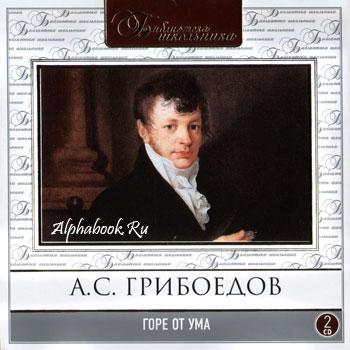 Грибоедов Александр. Горе от ума (пьеса)