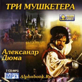 Дюма Александр. Три мушкетёра (роман)