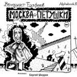 Венедикт Ерофеев. Москва — Петушки (поэма). Купить или скачать аудиокнигу бесплатно