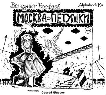 Ерофеев Венедикт. Москва - Петушки (поэма)