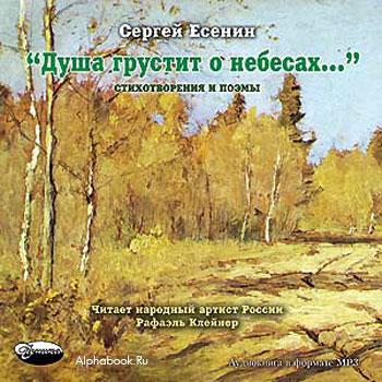 Есенин Cергей. Душа грустит о небесах... (стихотворения и поэмы)