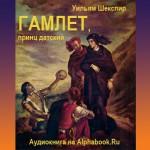 Уильям Шекспир. Гамлет, принц датский (пьеса). Купить или скачать аудиокнигу бесплатно